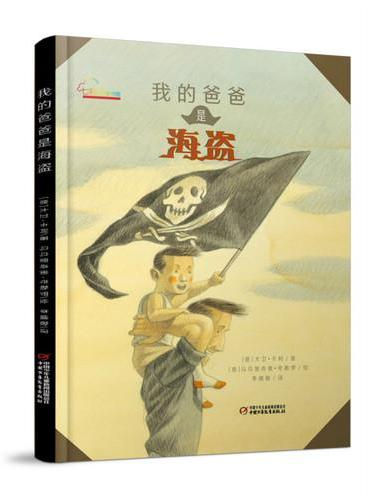 中少七彩云图书馆  我的爸爸是海盗