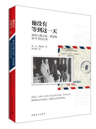 他没有等到这一天:林洙与费正清、费慰梅20年书信往来