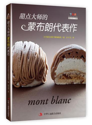 甜点大师的蒙布朗代表作