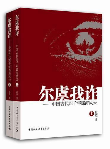 尔虞我诈——中国古代四千年谍海风云