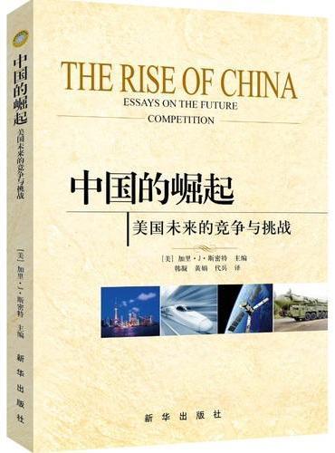 中国的崛起:美国未来的竞争与挑战
