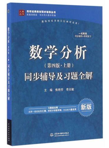 数学分析(第四版?上册)同步辅导及习题全解(高校经典教材同步辅导丛书)