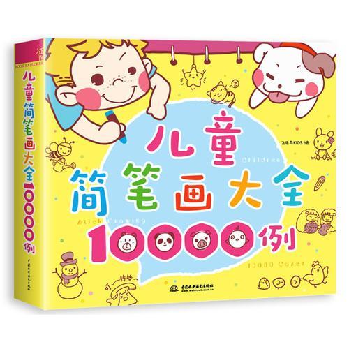 儿童简笔画大全10000例