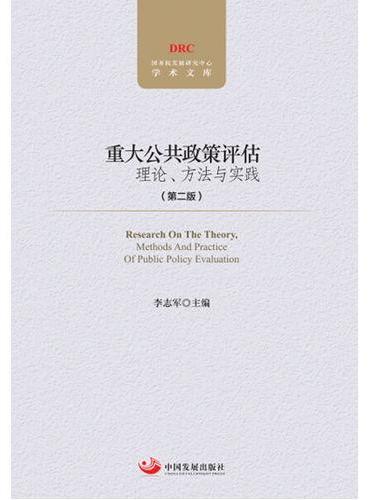 重大公共政策理论、方法与实践(第二版)