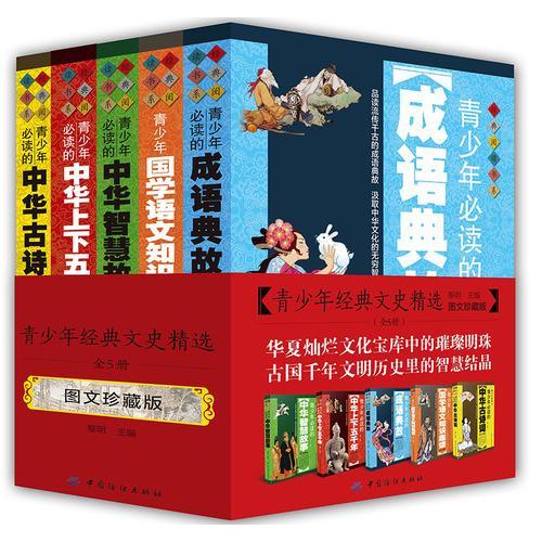 青少年经典文史精选:全5册