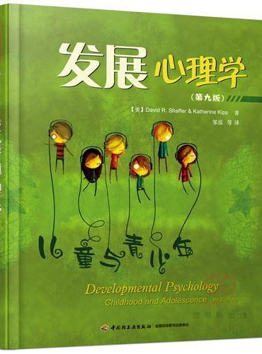 发展心理学(第九版)