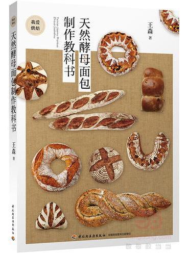 天然酵母面包制作教科书