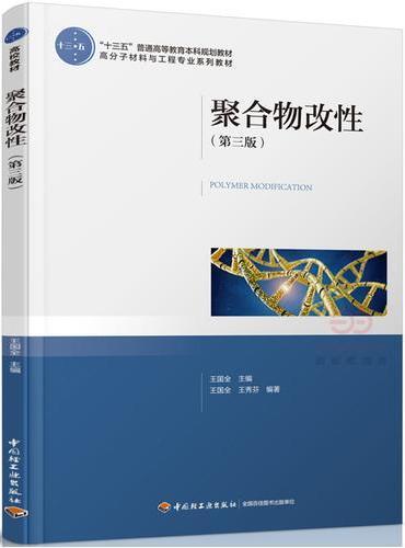"""聚合物改性(第三版)(""""十三五""""普通高等教育本科规划教材)"""