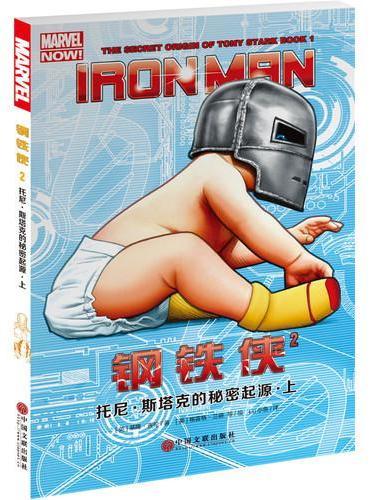 钢铁侠2:托尼·斯塔克的秘密起源·上