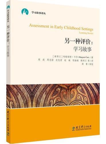 学习故事译丛:另一种评价:学习故事