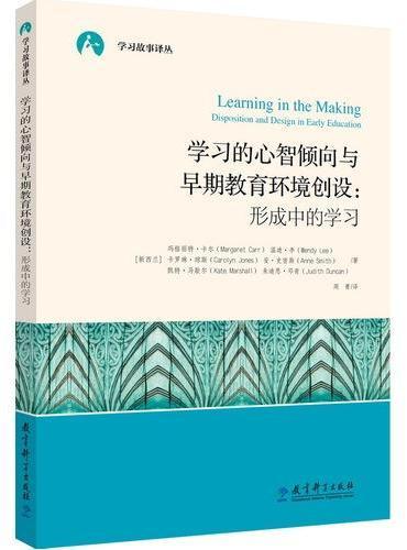 学习故事译丛:学习的心智倾向与早期教育环境创设:形成中的学习