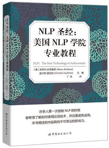 NLP圣经:美国NLP学院专业教程