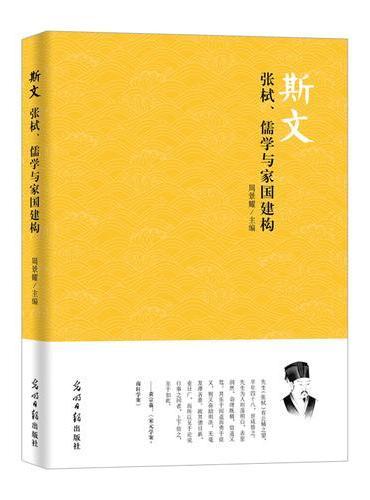 斯文:张栻、儒学与家国建构
