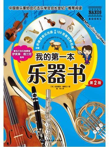 我的第一本乐器书(第2版)
