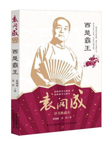 西楚霸王 袁阔成经典典藏本