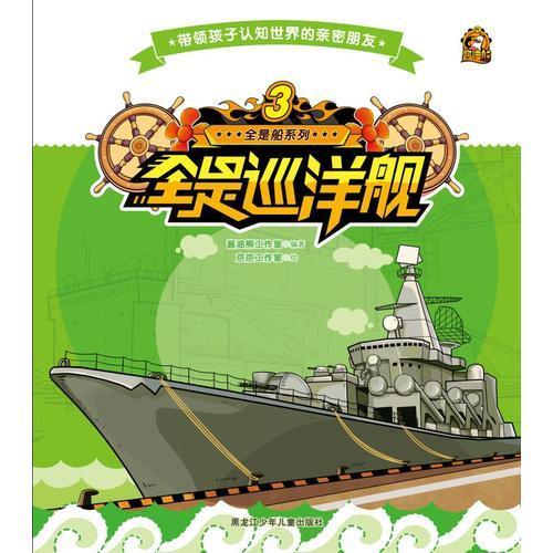 全是船系列  3全是巡洋舰