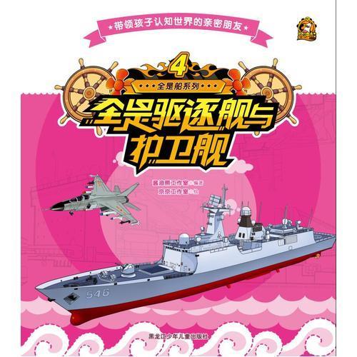 全是船系列  4全是驱逐舰与护卫舰