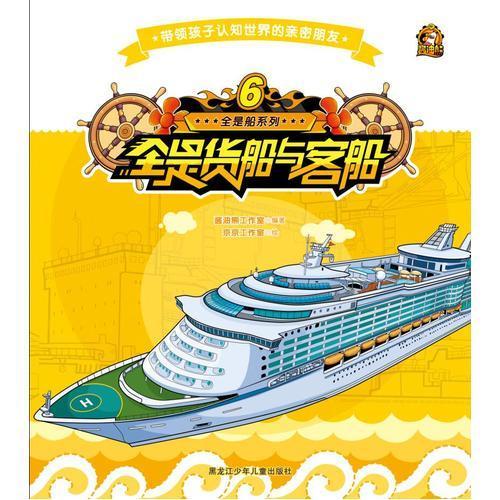 全是船系列  6全是货船与客船