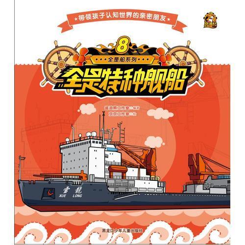 全是船系列  8全是特种舰船