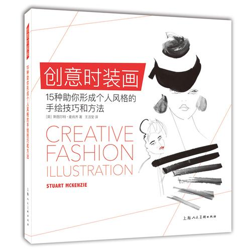 创意时装画---15种助你形成个人风格的手绘技巧和方法