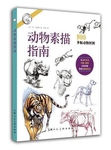 动物素描指南—从动作形态.结构.解剖让你掌握绘画动物的诀窍---西方经典美术技法译丛