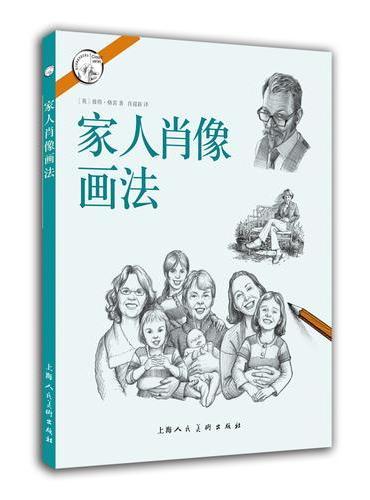 家人肖像画法---西方经典美术技法译丛