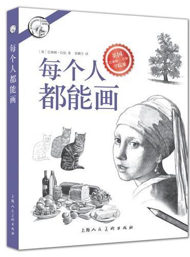 每个人都能画---西方经典美术技法译丛