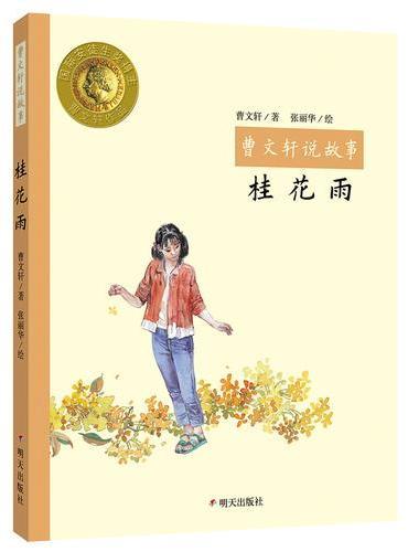 曹文轩说故事——桂花雨
