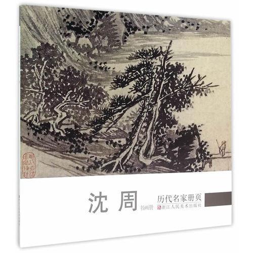 历代名家册页:沈周(书画册)