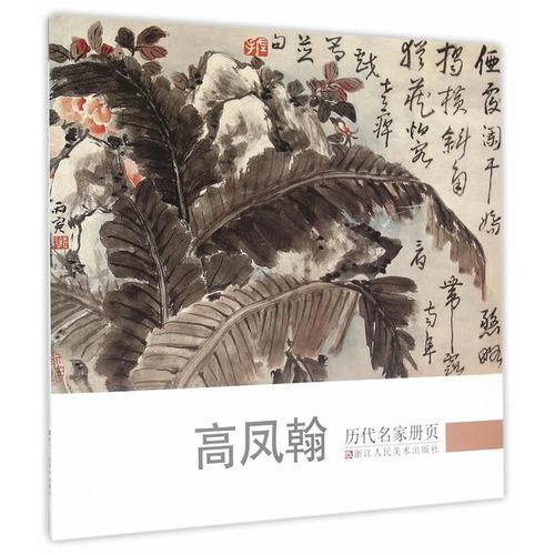 历代名家册页:高凤翰