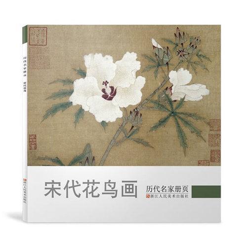 历代名家册页:宋代花鸟