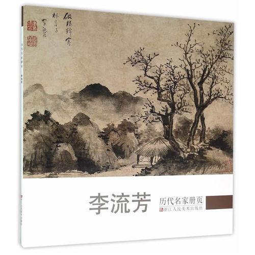 历代名家册页:李流芳