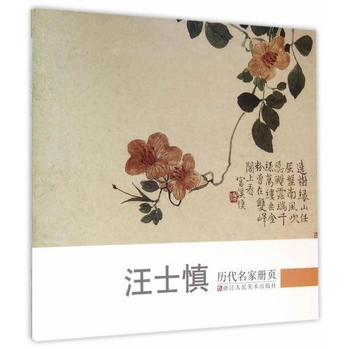 历代名家册页:王士慎
