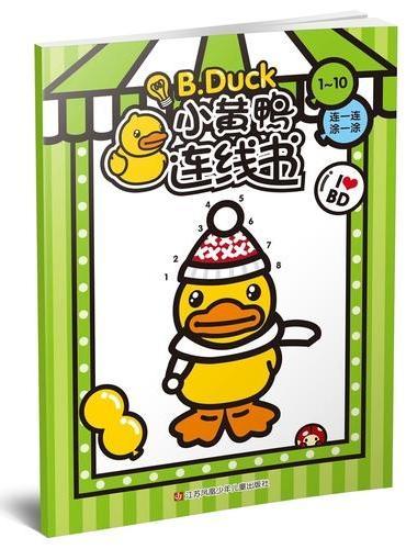 小黄鸭连线书(1~10)