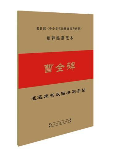 曹全碑毛笔隶书书法字帖:双面水写字帖 专利产品
