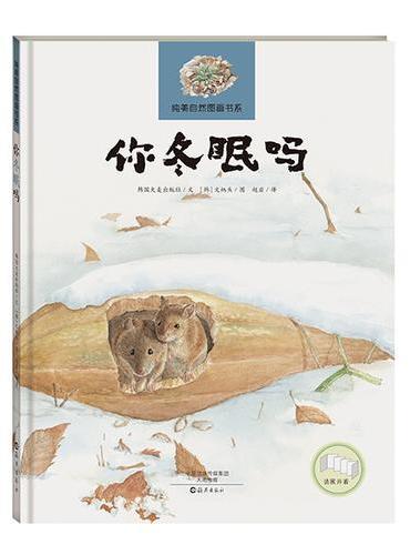 纯美自然图画书系 你冬眠吗