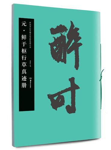 华夏万卷 中国书法名碑名帖原色放大本:元 鲜于枢行草真迹册