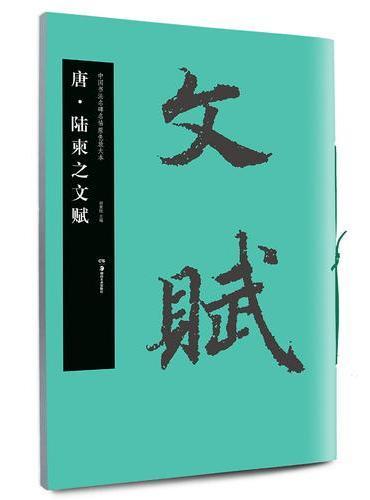 华夏万卷·中国书法名碑名帖原色放大本:唐 陆柬之文赋