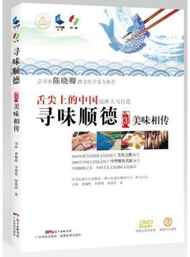 寻味顺德3:美味相传(含央视原版光盘)(