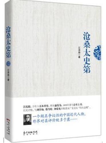 沧桑太史第(中国最后一位翰林  岭南名士江孔殷家族沧桑传奇的历史)