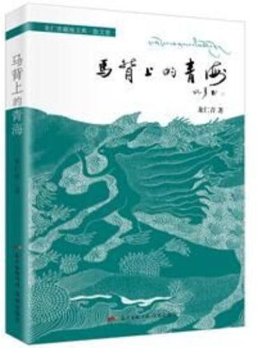 马背上的青海(读藏地文典,领略雪域高原的人性之美,原初之美!著名作家祝勇题写书名,《藏獒》作者杨志军、《中国国家地理》执行总编单之蔷高度评价并推荐本书。)