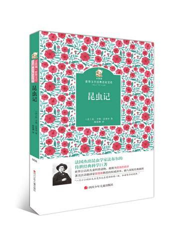 名家名译 金熊猫世界文学经典:昆虫记