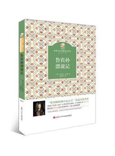 名家名译 金熊猫世界文学经典:鲁滨孙漂流记