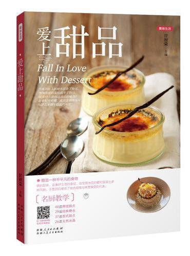 爱上甜品(除了传统的中式甜品,书中还列举了多道超人气西式甜品,将文字与二维码技术结合,只需扫描书中二维码,各式甜品制作过程即可随时观看。)