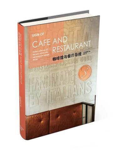 咖啡馆与餐厅导视