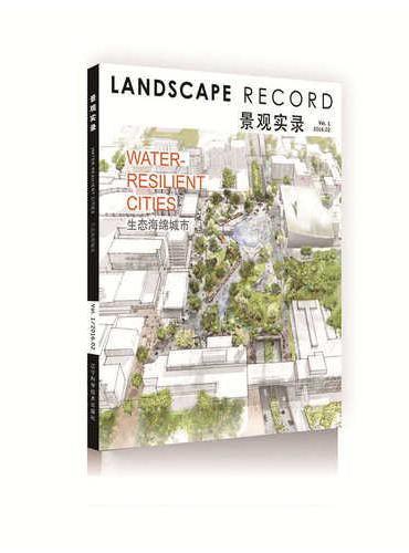 景观实录·生态海绵城市