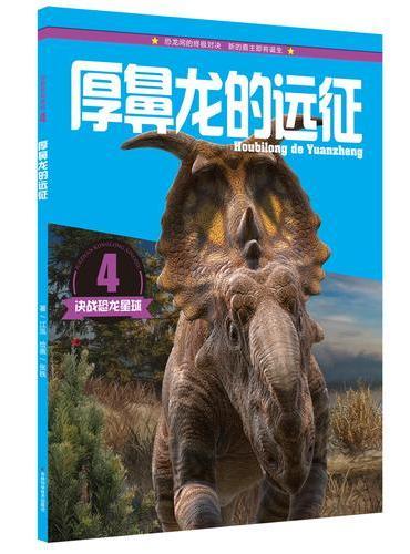 决战恐龙星球:厚鼻龙的远征