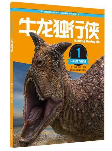 决战恐龙星球:牛龙独行侠