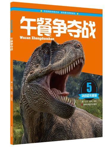 决战恐龙星球:午餐争夺战