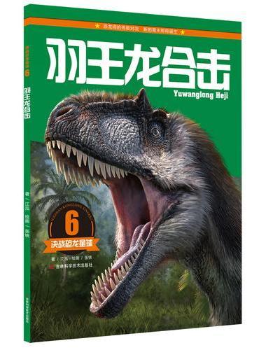 决战恐龙星球:羽王龙合击